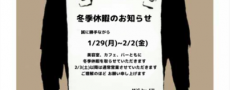 【冬季休暇のお知らせ】