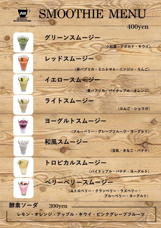スムージー メニュー 木目 黒 2